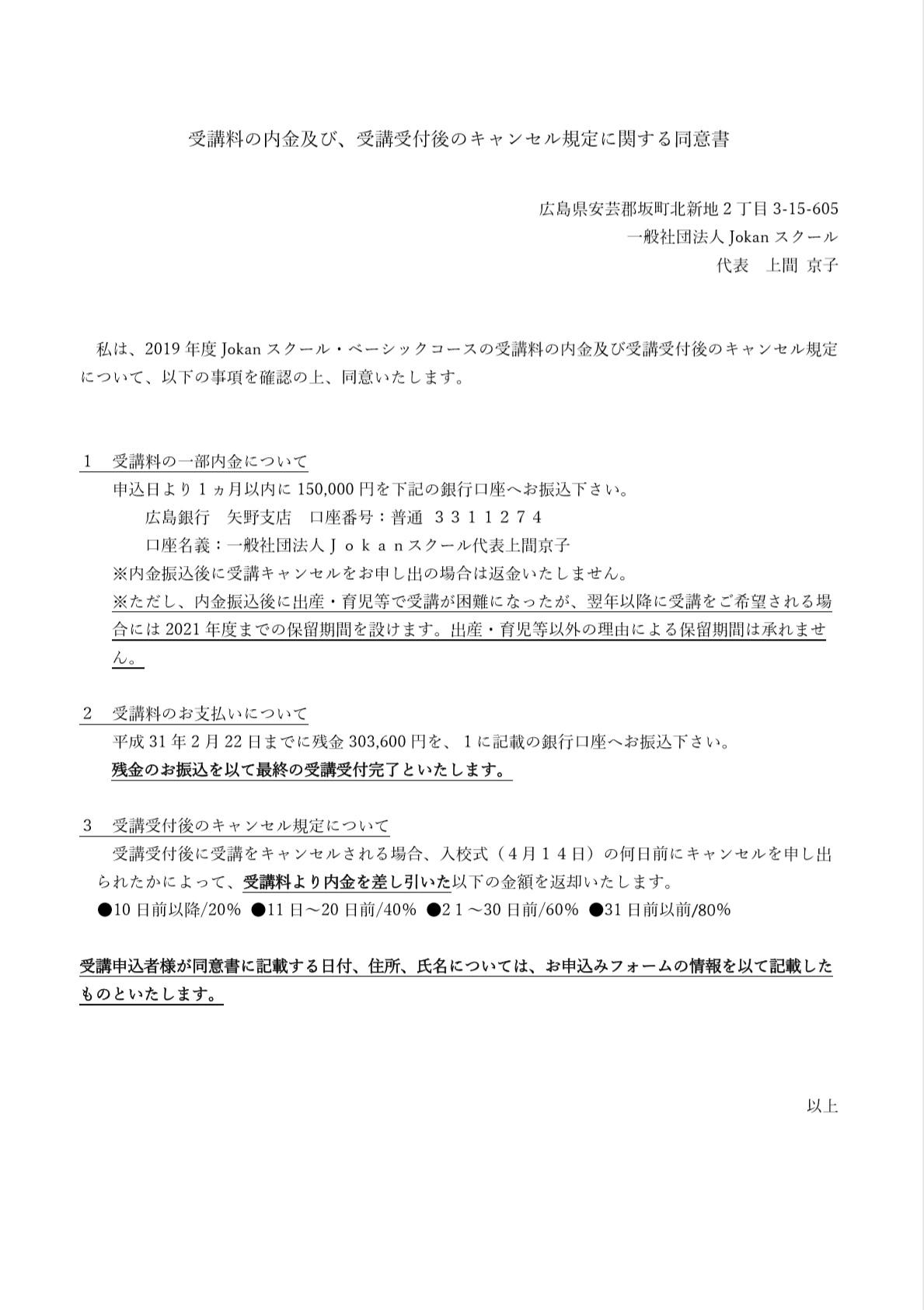 2019kyanseru_kitei